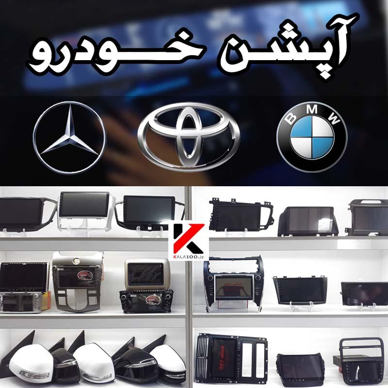 آپشن خودرو Car Options