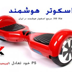 اسکوتر برقی P5 Smart balance Wheel Scooter Red