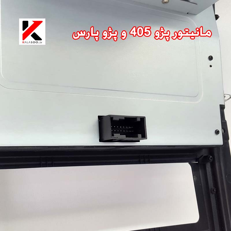 بخش پشت مانیتور و نمایشگر خودرو پژو 405