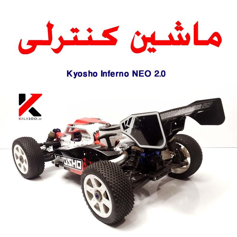 خرید ماشین آرسی سوختی ژاپنی کیوشو