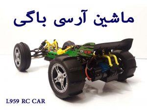 خرید ماشین ارسی باگی Wltoys L959 RC CAR