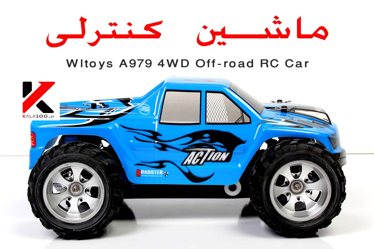 ماشین کنترلی شارژی Wltoys A979