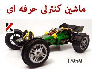 خرید ماشین کنترلی حرفه ای مدل L959 Buggy RC Carخرید ماشین کنترلی حرفه ای مدل L959 Buggy RC Car