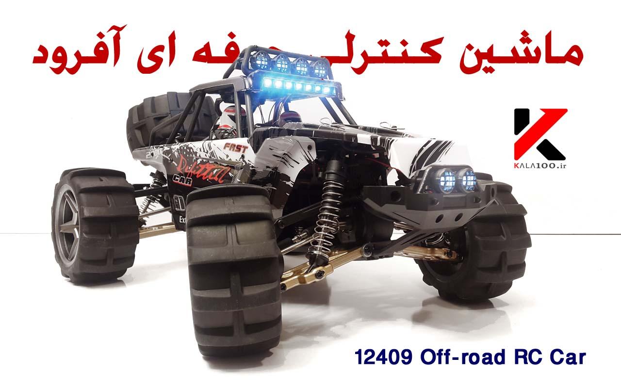 خرید ماشین کنترلی دبلیو ال تویز 12409 RC CAR