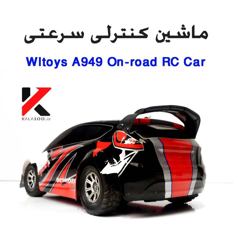 خرید ماشین کنترلی شارژی سرعتی ارزان Wltoys A949 RC Car