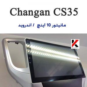 مانیتور چانگان CS35 Changan Touch Screen