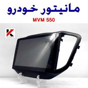 مانیتور خودرو mvm 550 touch screen car stereo