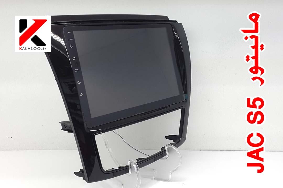 خرید و قیمت مانیتور ماشین جک JAC S5 Touch Screen