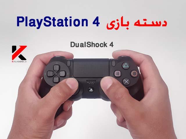 دسته بازی DualShock 4