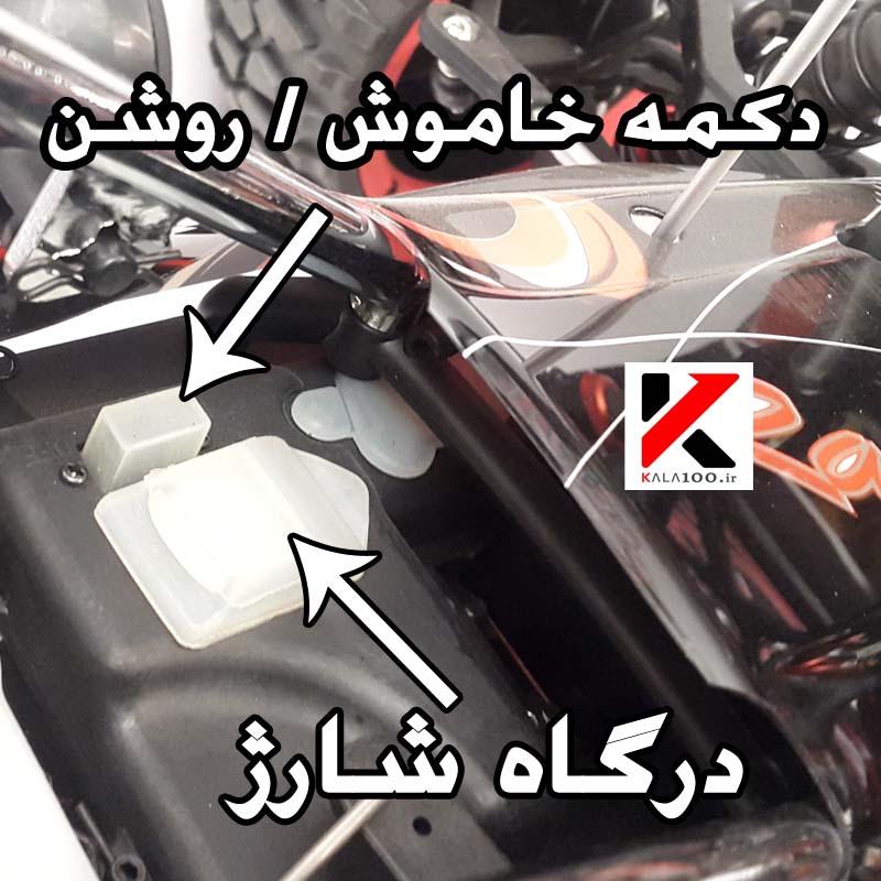 دکمه خاموش روشن و درگاه شارژ ماشین آرسی BAJA 305 RC Car