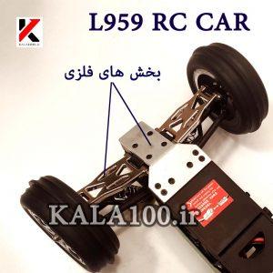 بخش های فلزی و آپشن در سری جدید ماشین RC L959