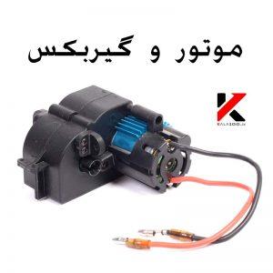 قطعات ماشین کنترلی موتور و گیریکس