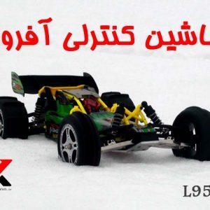 ماشین کنترلی آرسی Wltoys L959 RC CAR