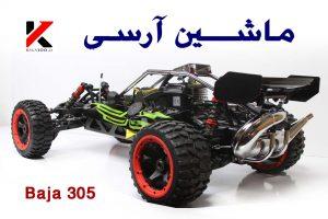 ماشین کنترلی آفرود BAJA 305 RC CAR