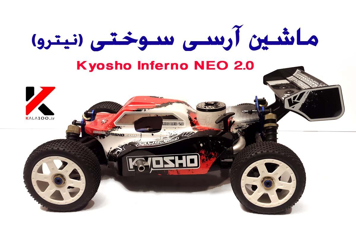 ماشین کنترلی آرسی کیوشو اینفرنو نئو 2.0 / ماشین آرسی نیترو کیوشو