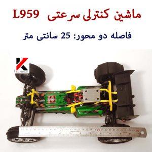 طول محور ماشین کنترلی سرعتی L959
