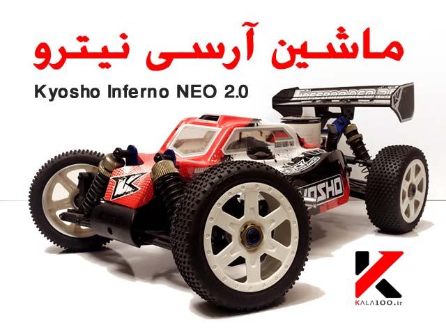 ماشین کنترلی Kyosho Inferno NEO 2.0 RC Car