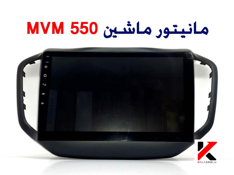 مانیتور ماشین MWM 550 Touch Screen Stereo