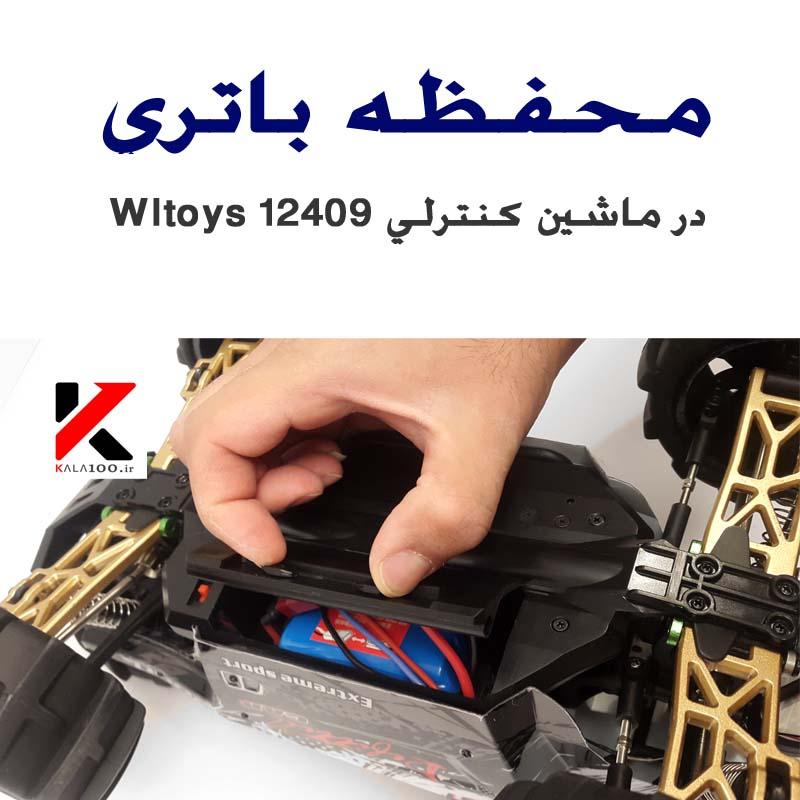 محفظه باتری در ماشین کنترلی آرسی دبلیو ال تویز 122409