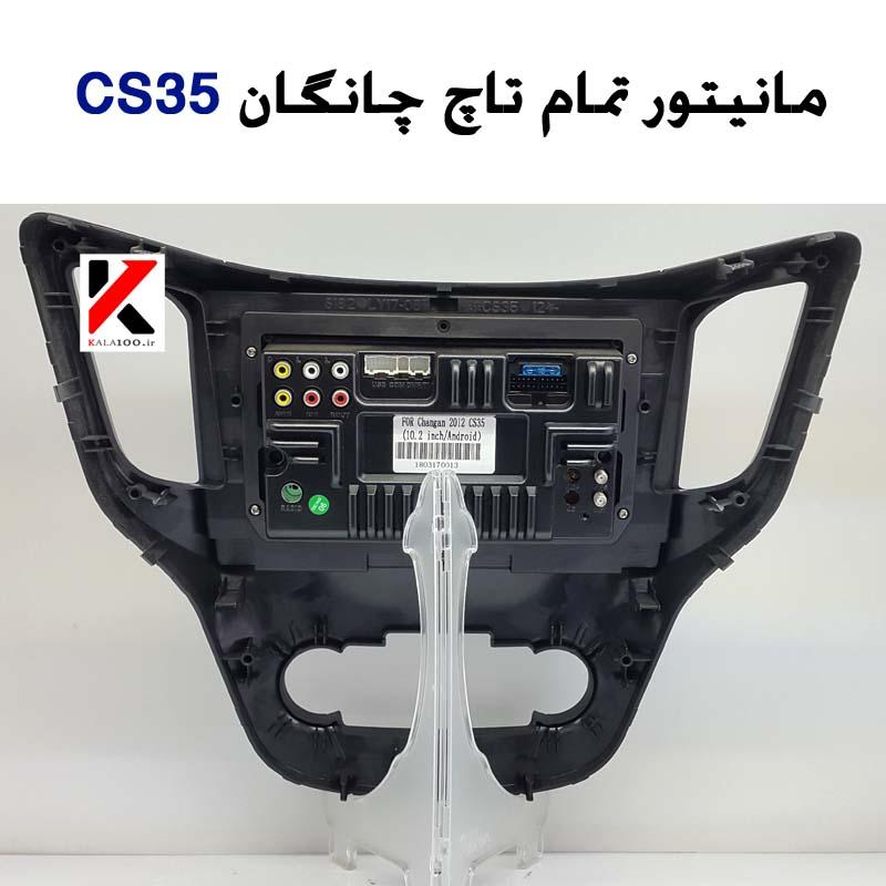 چانگان CS35 مانیتور اندروید