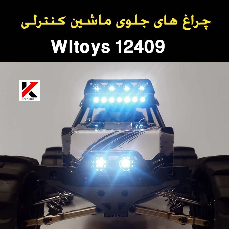 چراغ جلوی ماشین کنترلی آرسی آفرود Wltoys 12409