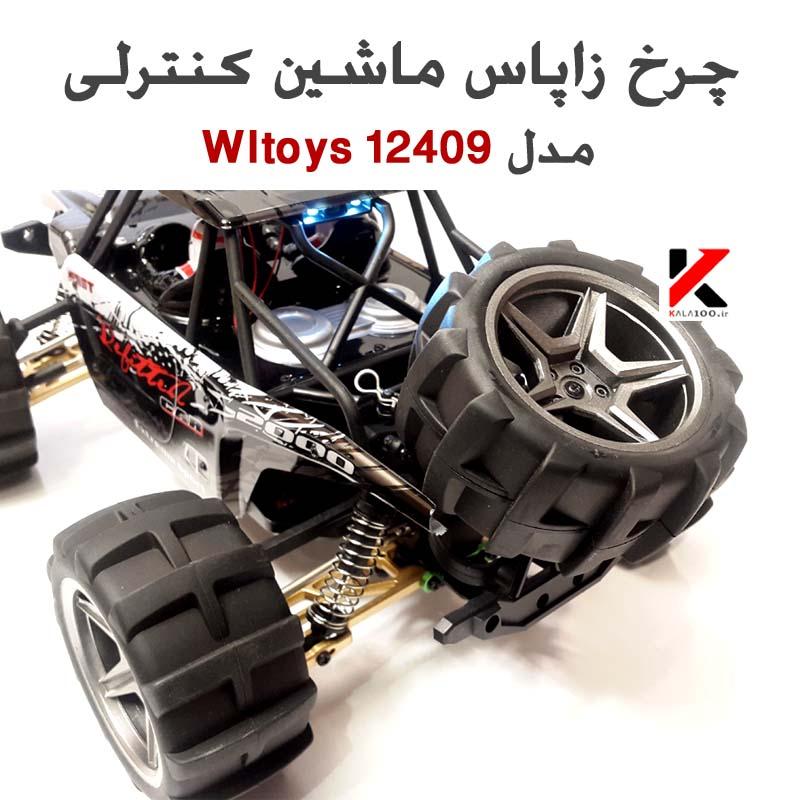 چرخ ماشین کنترلی آرسی wltoys 12409 RC Car Tire