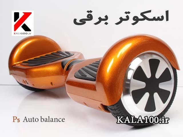 Gold Smart Balance Wheel P5
