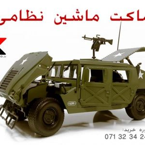 ماکت ماشین فلزی Military Diecast Car