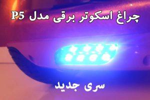 P5 Auto Balance Hoverboard Lights