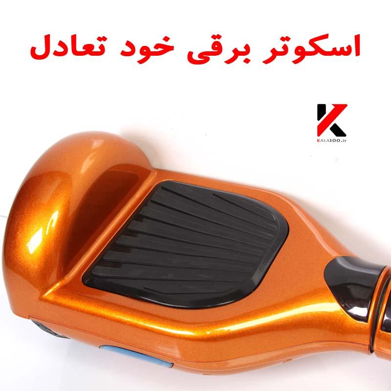Self Balance Wheel Scooter IRAN