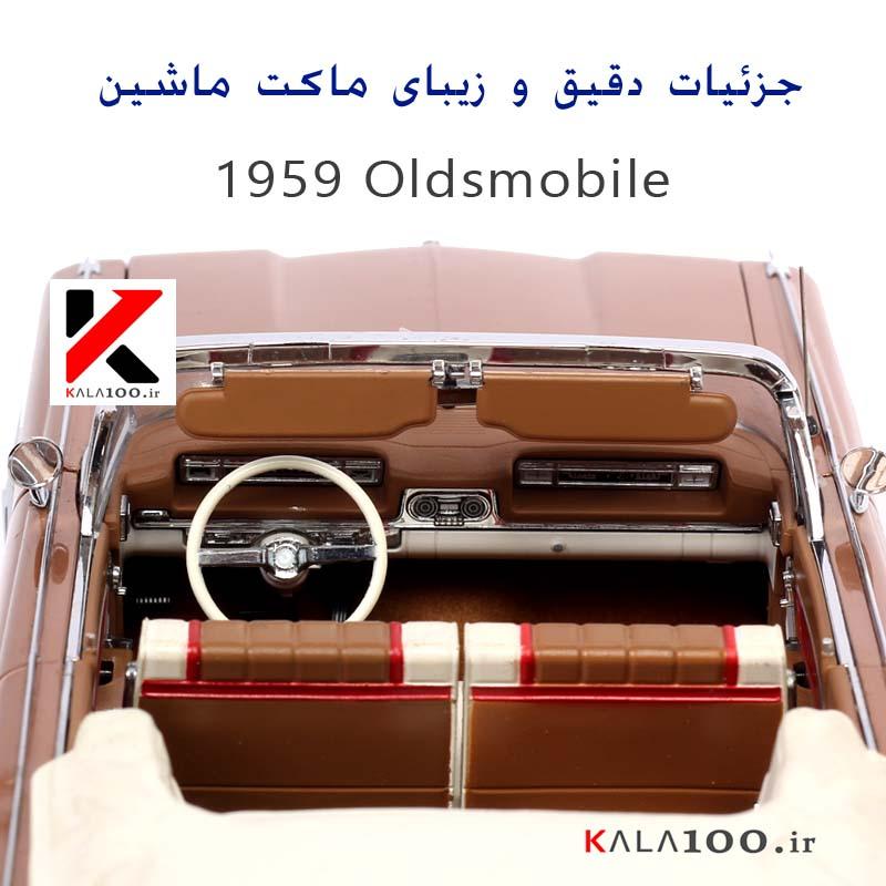 جزئیات دقیق و زیبای ماکت ماشین 1959 Oldsmobile Model Car