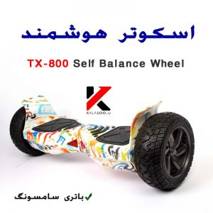 خرید اسکوتر برقی هوشمند آفرود TX800Smart Balance Wheel