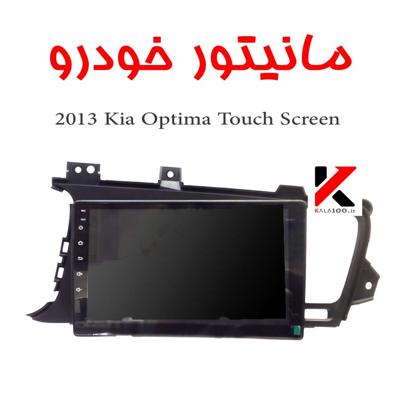خرید مانیتور ماشین کیا اپتیما مدل 2013 kia Optima Touch Screen Radio