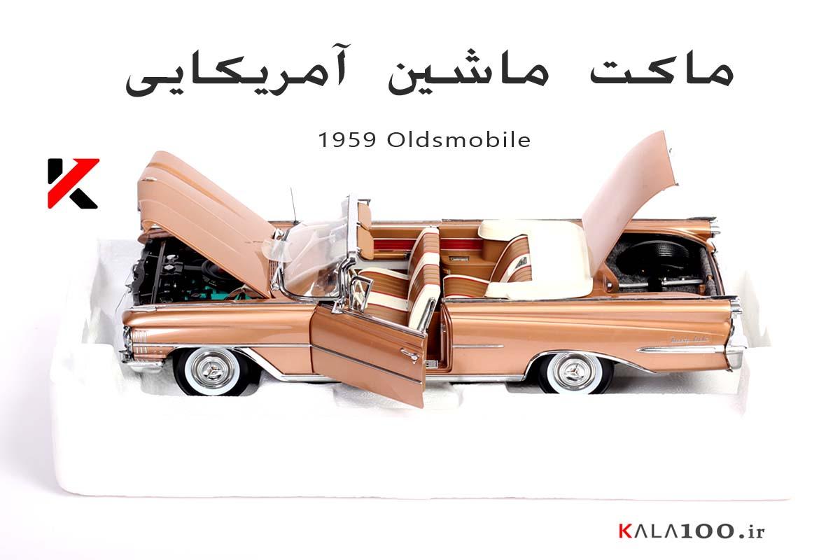 خرید ماکت ماشین آمریکایی 1959 Oldsmobile