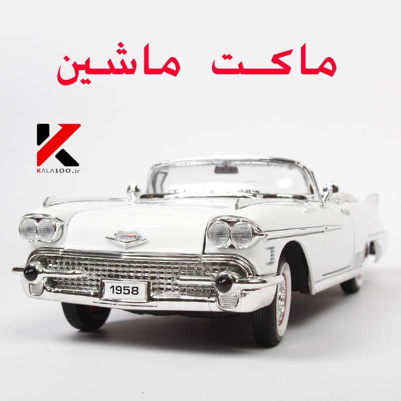 خرید ماکت ماشین آمریکایی Cadillac Model Car