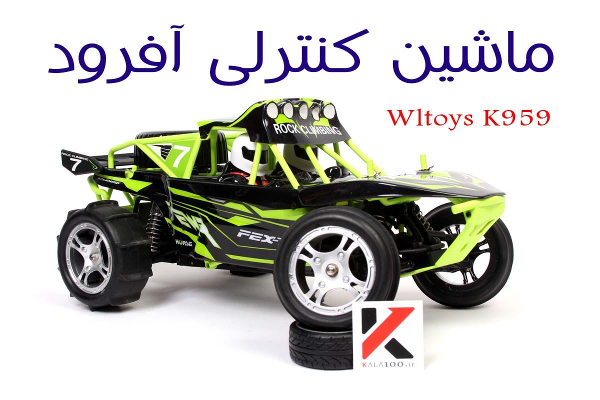 درباره ماشین کنترلی K959