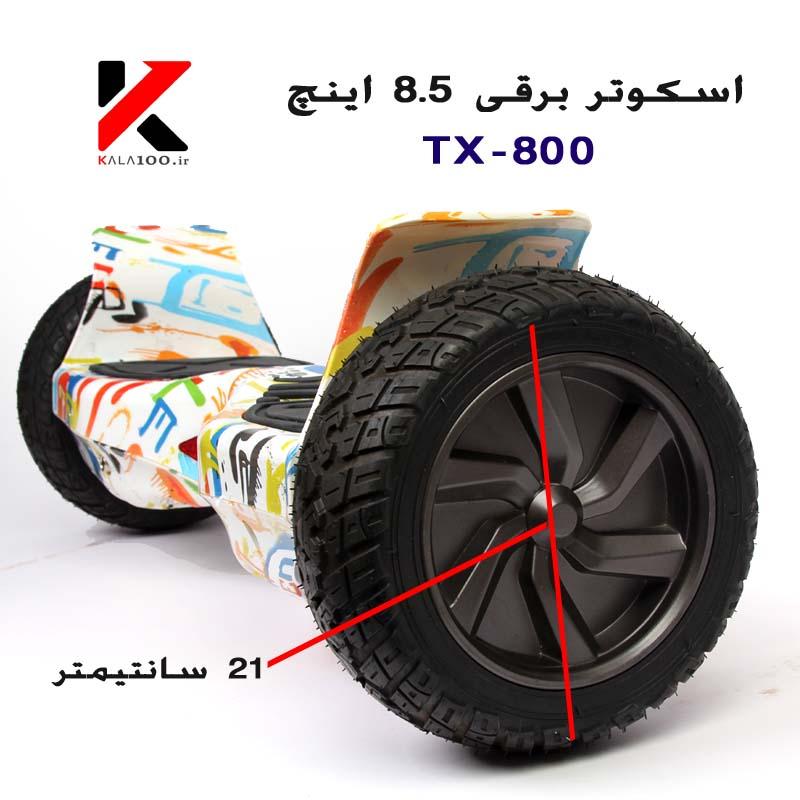 سایز چرخ اسکوتر برقی هوشمند 8.5 اینچ آفرود