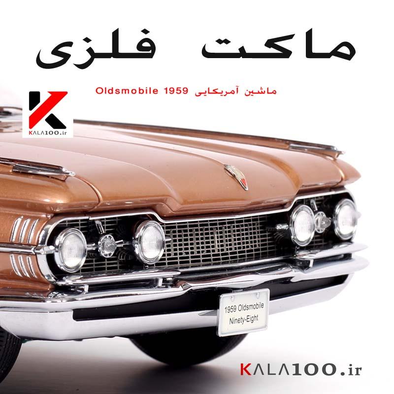قسمت جلو ماکت فلزی ماشین آمریکایی Oldsmobile Model Car