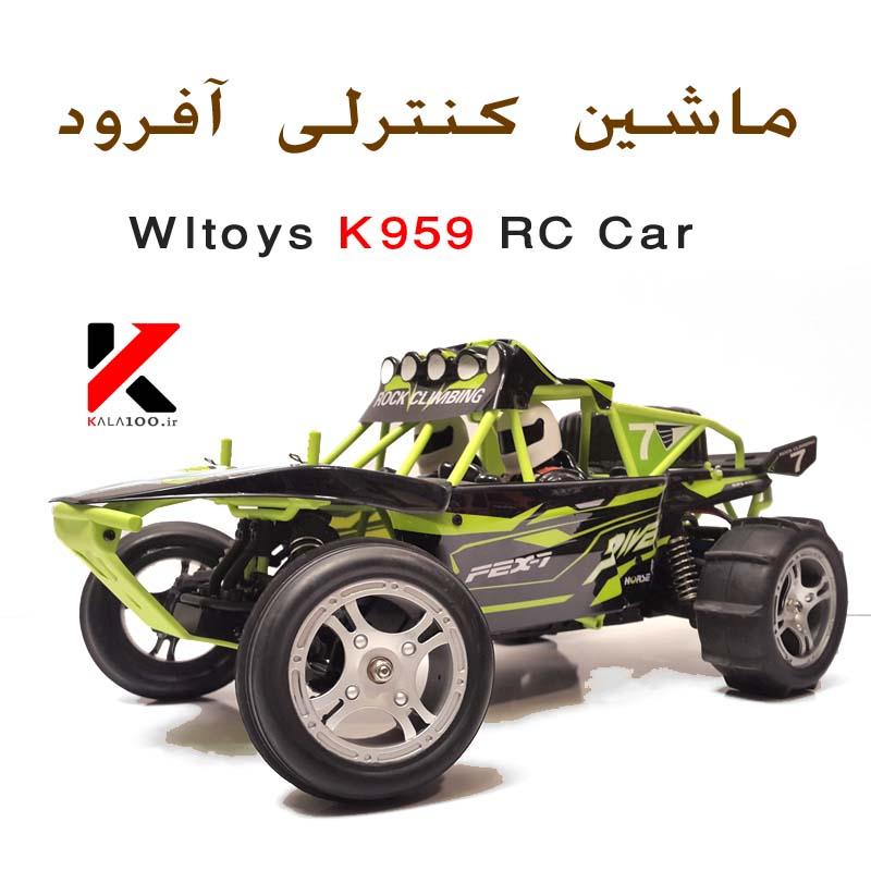 ماشین کنترلی Wltoys K959