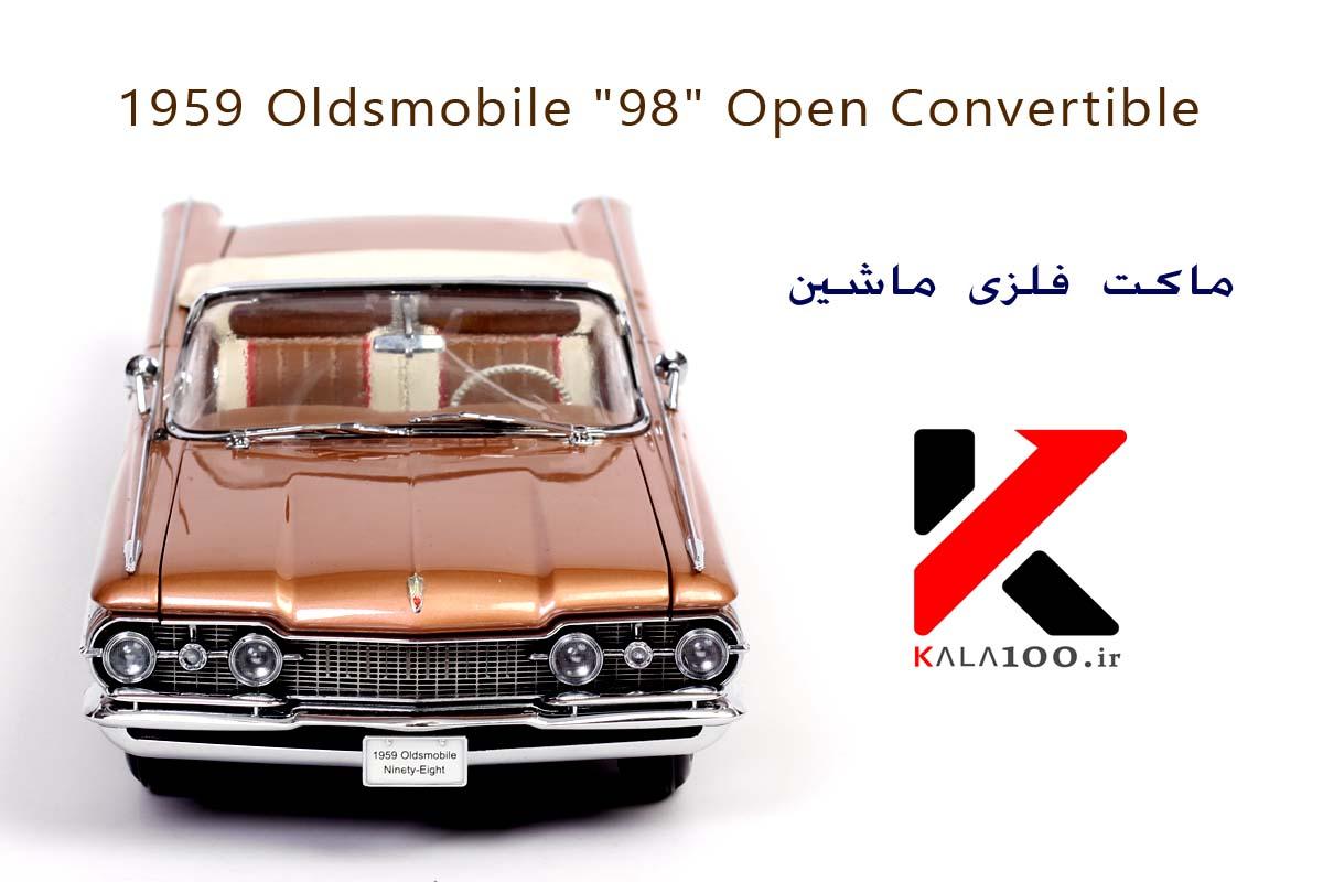 ماکت ماشین آمریکایی اولدز موبیل مدل1959 Oldsmobile 98 Diecast Car