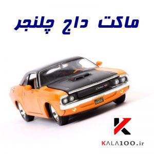 ماکت ماشین آمریکایی داج چلنجر dodge challenger Model Car