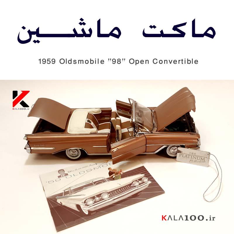 ماکت ماشین آمریکایی فلزی از برند Sun Star مدل1959 Oldsmobile Ninety Eight