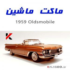 ماکت ماشین آمریکایی 1959 Oldsmobile