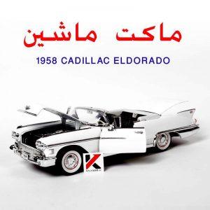 ماکت ماشین آمریکایی Cadillac Eldorado