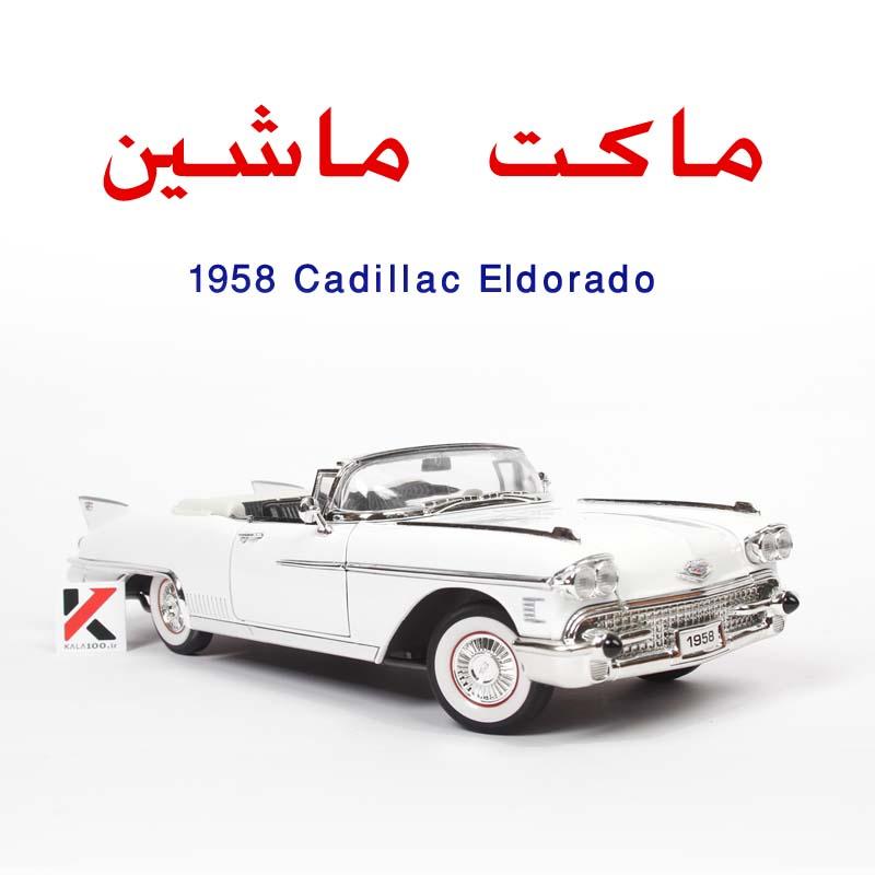 ماکت ماشین آمریکایی Cadillac Eldorado Model Car