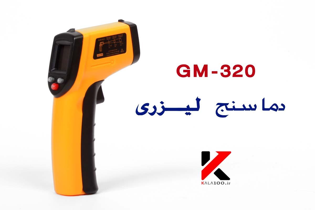 مشخصات فنی دماسنج دیجیتال GM320 Laser Infrared Thermometer