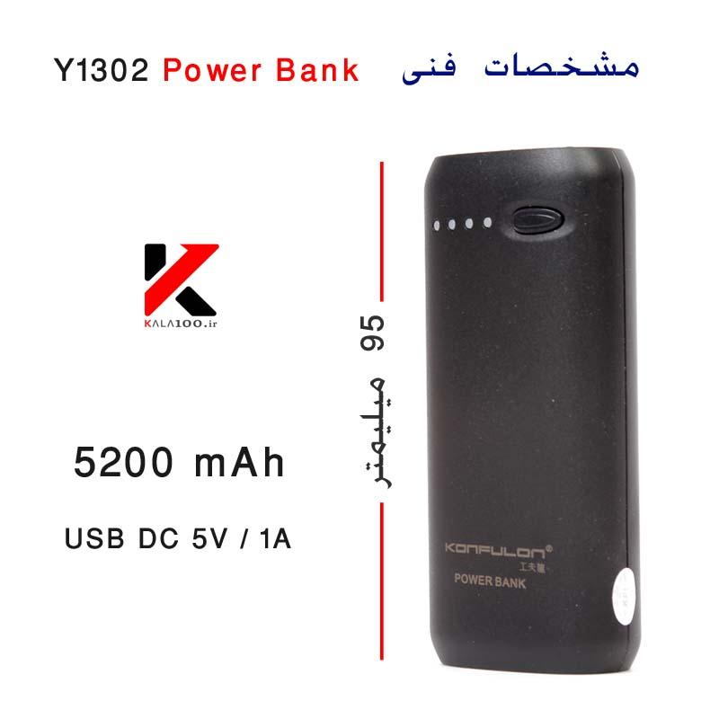 مشخصات فنی پاور بانک Y1302 Power Bank
