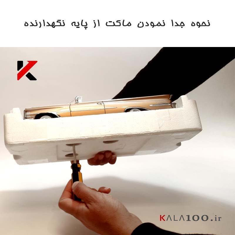 نحوه خارج کردن ماکت از جعبه و استند همچنین آماده سازی برای استفاده