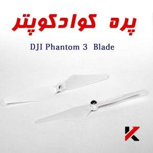 پره کوادکوپتر DJI Phantom 3 Blade