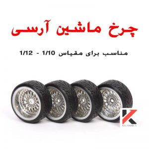 چرخ دریفت RC Drift Wheels